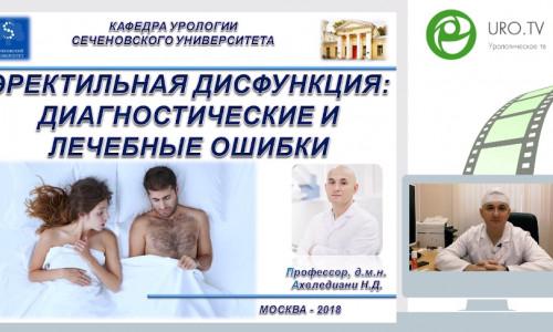 """Опубликованы две новые лекции курса """"Урологические заболевания ..."""